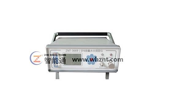 ZNT-3669 SF6微量水分测定仪