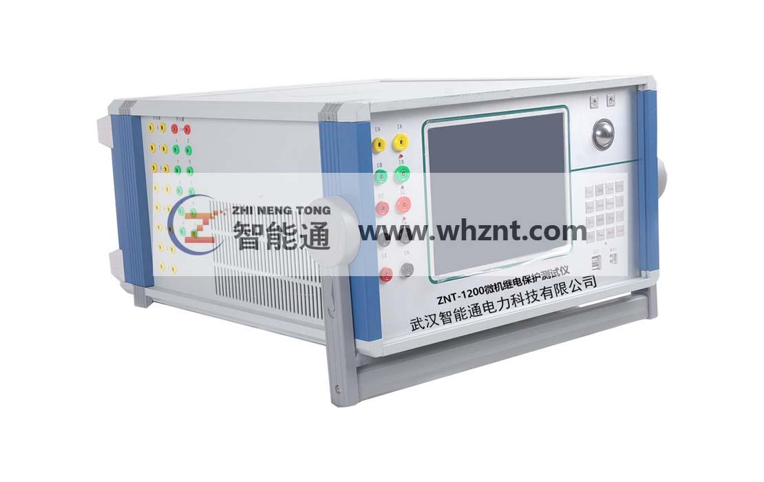 ZNT-1200 微机继电保护测试仪