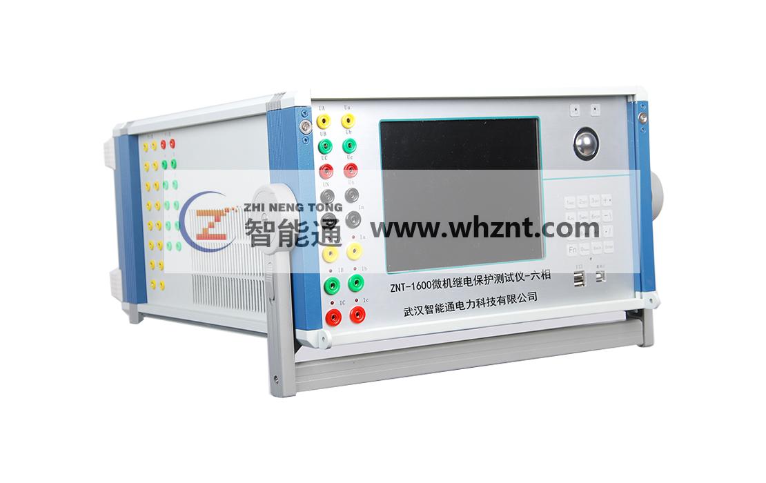 ZNT-1600 微机继电保护测试仪-六相