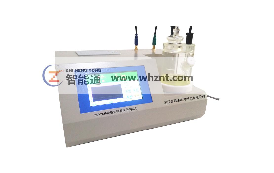 ZNT-2618 绝缘油微量水分测试仪