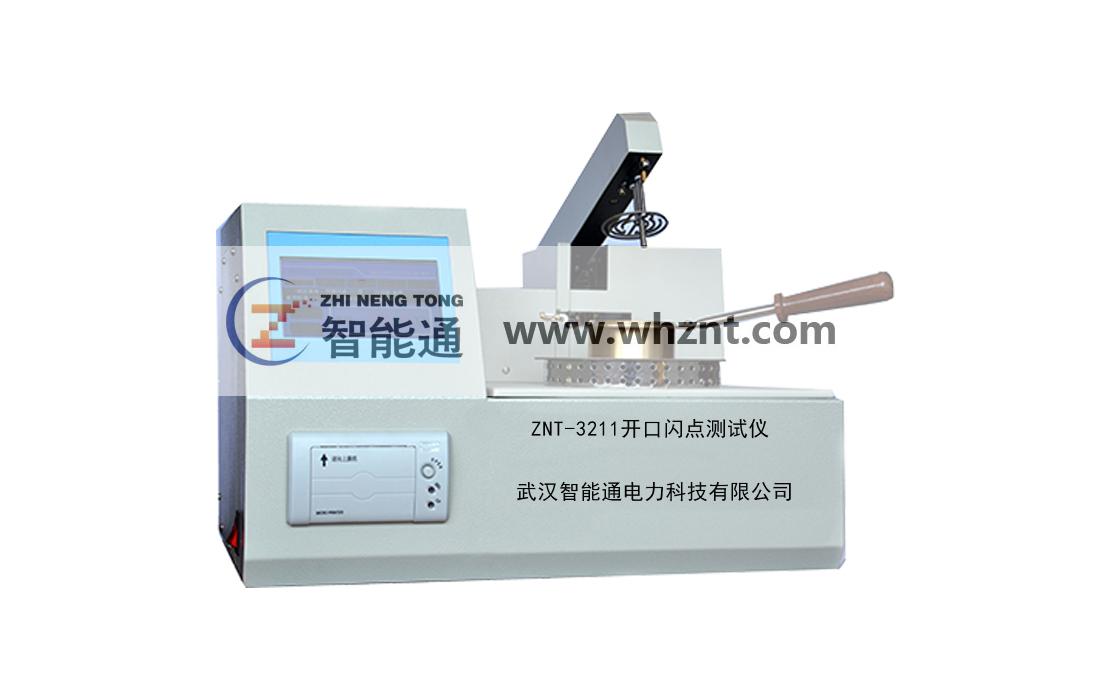 ZNT-3211 开口闪点测试仪