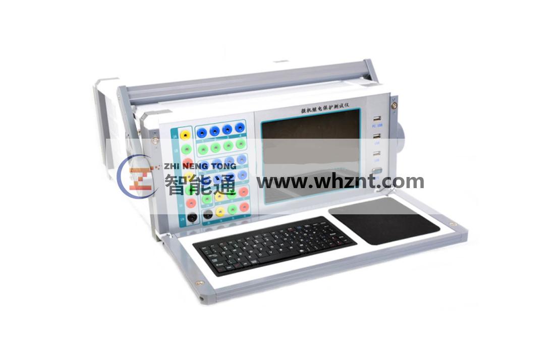 ZNT 微机继电保护测试仪