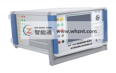 ZNT-1200 继电保护测试仪