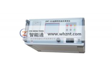 ZNT-S 互感器特性综合测试仪