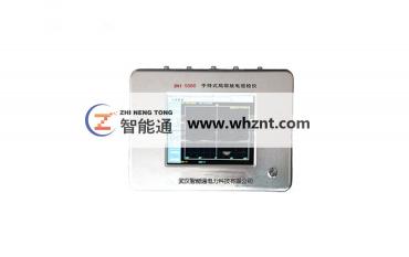 ZNT 5080 手持式局部放电巡检仪