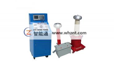 ZNT-WJ  无局放工频试验系统
